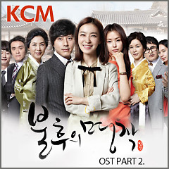 Immortal Masterpiece OST Part.2