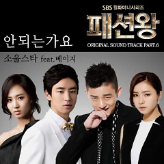 Fashion King  OST Part.6 - Soul Star