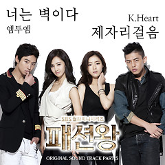 Fashion King OST Part.5