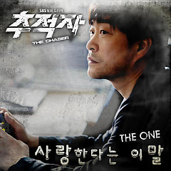 The Chaser OST Part.2