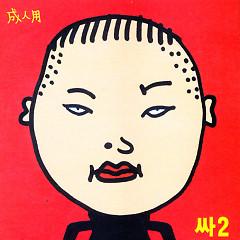 Album Ssa 2 - PSY