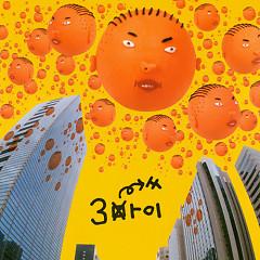Album 3 Psy - PSY