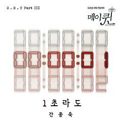 May Queen OST Part.3 - Kan Jong Wook