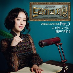 King Of Dramas OST Part.3