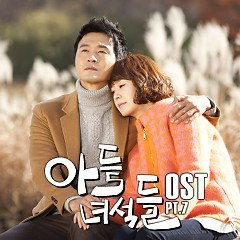 Rascal Sons OST Part.7