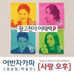 Genius Lee Tae Baek OST Part. 2