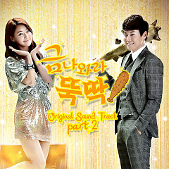 I Summon You, Gold! OST Part.2 - Rumble Fish