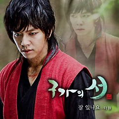Gu Family Book OST Part.6