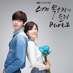 I Hear Your Voice OST Part.2