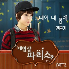 Nail Shop Paris OST Part.3