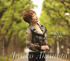 Karenai Hana - Akimoto Junko