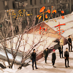 秋:故事 / Autumn: Stories / Mùa Thu: Chuyện - Sodagreen