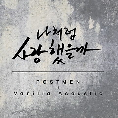 Nacheoreom Saranghaesseulkka (나처럼 사랑했을까) - Post Men,Vanilla Acoustic
