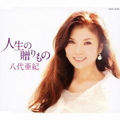人生の贈り物 (Jinsei no Okurimono) - Aki Yashiro
