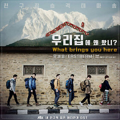 Where Is My Friend's Home OST - Yoo Se Yoon