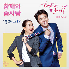 Divorce Lawyer In Love OST Part.2 - Sesame And Cotton Candy