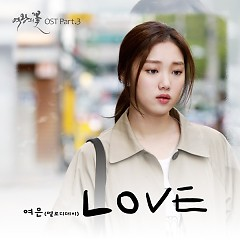 Flower Of The Queen OST Part.3 - Melody Day