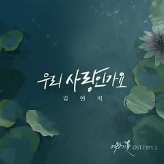 The Queen's Flower OST Part.2 - Kim Yeon Ji