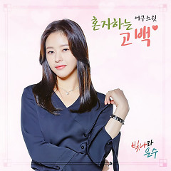 The Shining Eun Soo OST Part.6 - ACOUSWEET