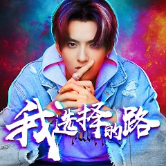I Choose The Road (Single) - Kris Wu