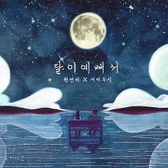 The Beautiful Moon (Single) - 1NB