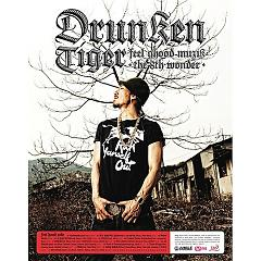 Feel Ghood Muzik: The 8th Wonder CD2 - Drunken Tiger