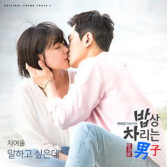 Man In The Kitchen OST Part.2 - Cha Yeo Wool