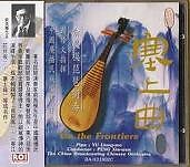 琵琶类-塞上曲 / On the Frontiers