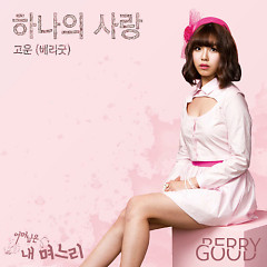 The Mother And Daughter-In-Law OST Part.4  - Berry Good