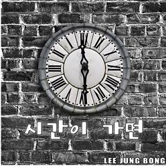 Sigani Gamyeon (시간이 가면) - Lee Jung Bong