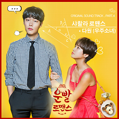 Lucky Romance OST Part.4 - DAWON