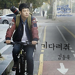 Riders: Catch Tomorrow OST Part.2 - Kim Dong Wook