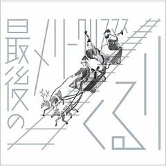 Saigo no Merry Christmas - QURULI