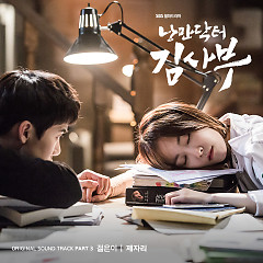 Romantic Doctor, Teacher Kim OST Part.3 - Young Man