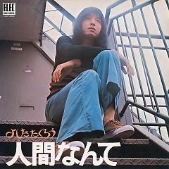 Ningen Nante - Takuro Yoshida