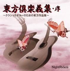 Touhou Cla-Gui Shuu Jo ~Classical Guitar no Tame no Touhou Sakuhinshuu~