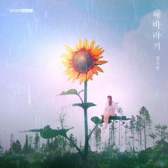 Sunflower (Single) - Seol Soo Hyun