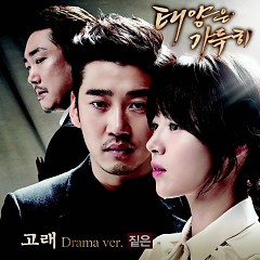 The Full Sun OST Part 1