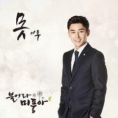 Blow Breeze OST Part.11 - Eru