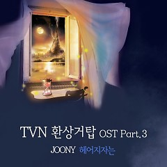 Fantasy Tower OST Part.3