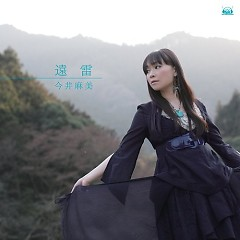 远雷(EVER17) (Enrai (EVER17))
