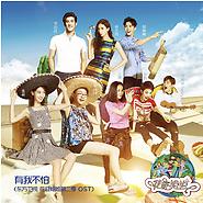 There I'm Not Afraid (Dragon TV, Sister Tricks Second Quarter OST)