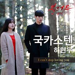 Blood Ost Part.3 - Ha Hyeon Woo (Guckkasten)
