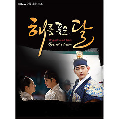 The Moon Embracing The Sun (Special Edition)