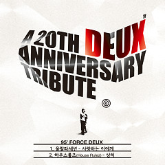 DEUX 20th Anniversary Tribute Album Part.5