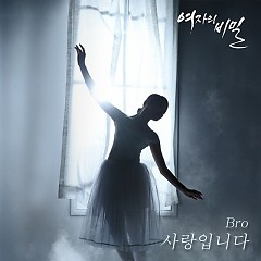 Women's Secret OST Part.15