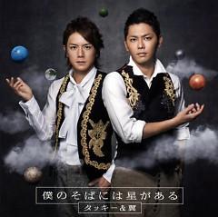 Boku no Soba niwa Hoshi ga Aru / Viva Viva More - Tackey & Tsubasa