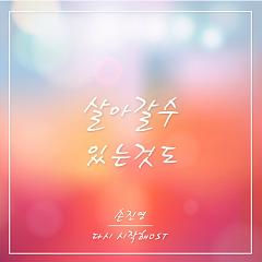 Start Again OST Part.6