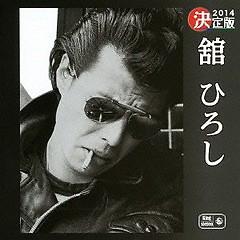Kettei Ban Hiroshi Tachi 2014