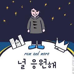 Neol Eungwonhae (널 응원해)